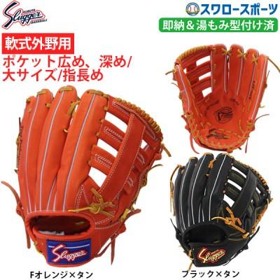 【即日出荷】 久保田スラッガー 軟式 グラブ 外野手用 グローブ 型付け済み KSN-SPVKZ