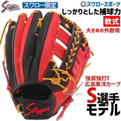 【即日出荷】 久保田スラッガー スワロー 限定 オーダー 軟式 外野手用 グラブ KSN-SPY-BR