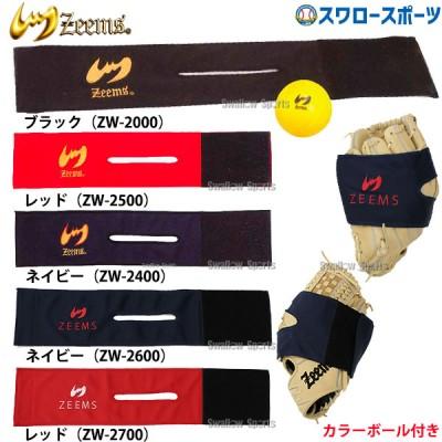 【即日出荷】 ジームス グラブ ホルダー ZW-2-3
