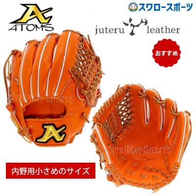 ATOMS アトムズ 硬式 グローブ グラブ Domestic Line 内野手用 AKG-24