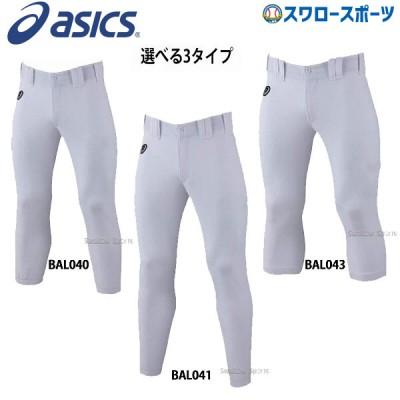 アシックス ベースボール 限定 野球 ユニフォームパンツ ズボン