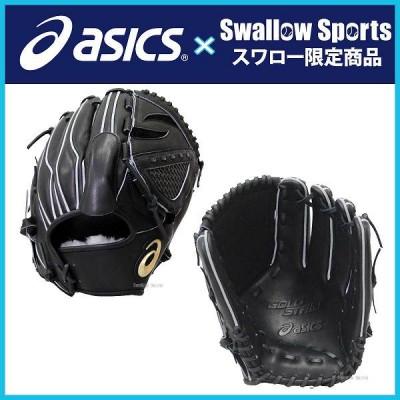 【即日出荷】 アシックス ベースボール スワロー限定 硬式グラブ ゴールドステージ 投手用 グローブ BOGLM3-SW3