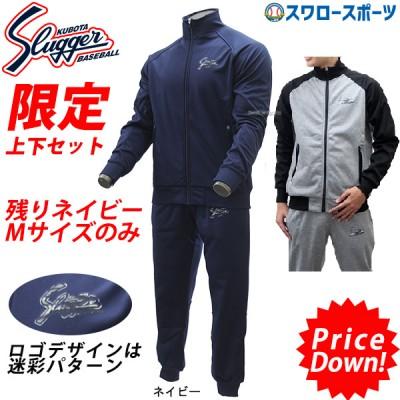 【即日出荷】 久保田スラッガー 限定 スリーレイヤード 上下セット GW17-GWP17