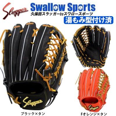 【即日出荷】 久保田スラッガー 硬式グローブ グラブ 型付け済み 外野手用 KSG-SPAKZ