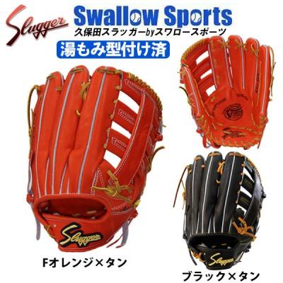 【即日出荷】 久保田スラッガー 硬式 グラブ 外野手用 グローブ 型付け済み KSG-SPVKZ