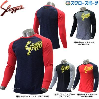 【即日出荷】 久保田スラッガー 限定 ロングスリーブ Tシャツ 大人用 OZ17-L