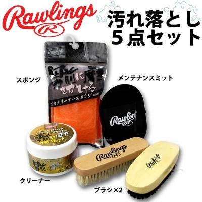 【即日出荷】 ローリングス 汚れ落とし5点セット ブラシ クリーナー スポンジ メンテナンスミット RAWLINGSSET1