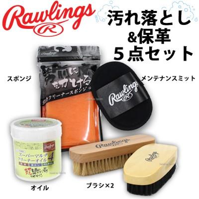 【即日出荷】  ローリングス汚れ落とし保革5点セット オイル スポンジ ブラシ×2 メンテナンスミット RAWLINGSSET2
