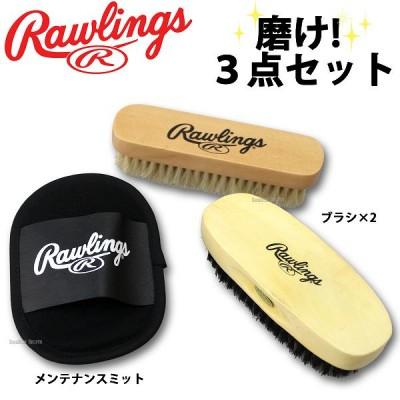 【即日出荷】  ローリングス磨けセット3点 ブラシ×2  メンテナンスミット RAWLINGSSET3