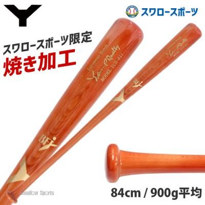 【即日出荷】 ヤナセ スワロー 限定 硬式 木製バット ビーチ 焼き赤褐色  YCB-011