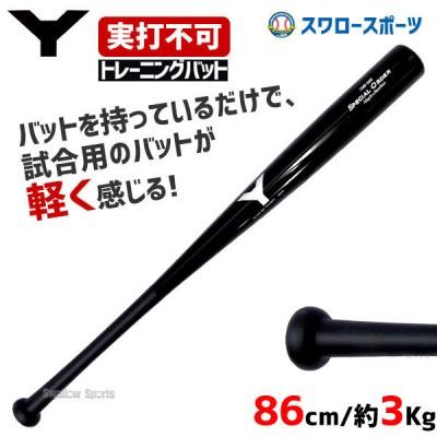 ヤナセ 限定 重量 トレーニング バット 3キロ 実打不可 YMB-988