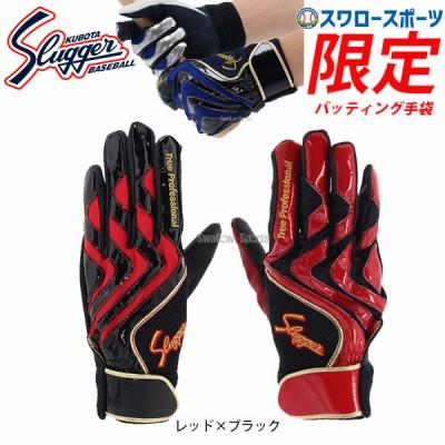 【即日出荷】 久保田スラッガー 限定 バッティング 手袋 バッティンググローブ 両手用 一般 LT19-H