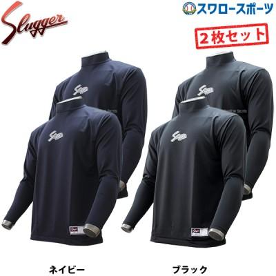 【即日出荷】 久保田スラッガー 限定 野球 アンダーシャツ 2枚セット ハイネック 長袖 GS-018LH-SET