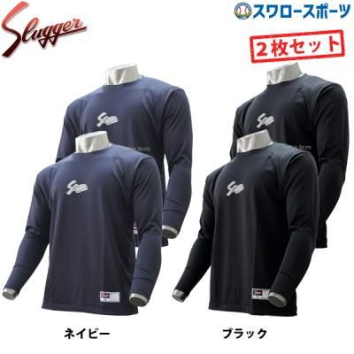 【即日出荷】 久保田スラッガー 限定 野球 アンダーシャツ 2枚セット ローネック 丸首 長袖 GS-018LM-SET