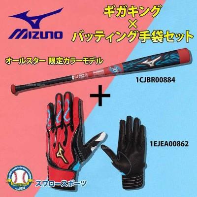 【即日出荷】 ミズノ 限定 バッティング 手袋 ビヨンドマックス ギガキング 2点 セット オールスター モデル 1CJBR00884-1EJEA00862