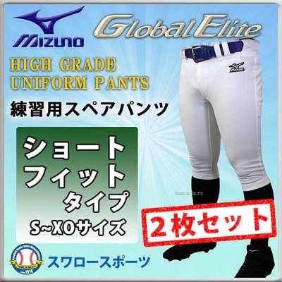【即日出荷】 野球 ユニフォームパンツ ズボン 2枚セット ミズノ 練習スペア グローバルエリート ショートフィット丈 12JD7F1301 ウエア ウェア 高校野球 Mizuno 野球部 野球用品 スワロースポーツ