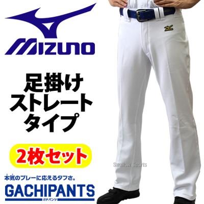 【即日出荷】 野球 ユニフォームパンツ ズボン ミズノ 2枚 セット 練習用スペア 足掛けストレートタイプ ガチパンツ 12JD6F6501