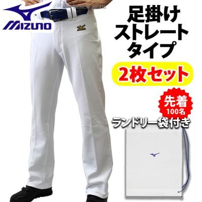 【即日出荷】 野球 ユニフォームパンツ ズボン ミズノ 2枚 セット ランドリー袋付き 練習用スペア 足掛けストレートタイプ ガチパンツ 12JD6F6501