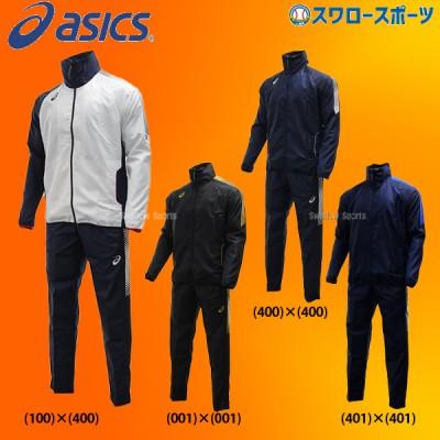 【即日出荷】  アシックス ベースボール ASICS ウエア トレーニングウェア ウインドジャケット パンツ 上下セット 2121A191-2121A193 新商品 野球用品 スワロースポーツ