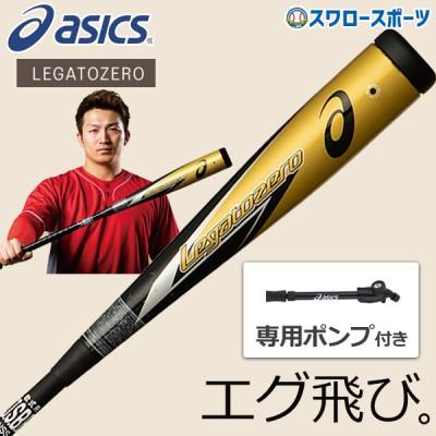 【予約商品】8月中旬発送予定 アシックス ベースボール ASICS 軟式 複合 バット LEGATOZERO レガートゼロ レガゼロ 3121A266  (エアーポンプ付き)  野球用品 スワロースポーツ