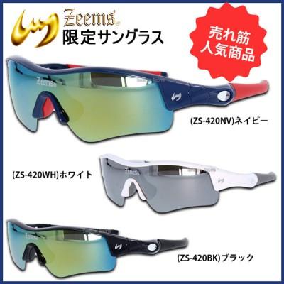 【即日出荷】 ジームス 限定 アクセサリー サングラス 専用ケース付き 偏光レンズ セリート(メガネ拭き)付き ZS-420
