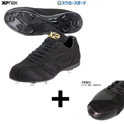 【アッパー縫い加工込み/代引、後払い不可】ザナックス Xanax 樹脂底 金具 野球スパイク トラスト 高校野球対応 BS324CL