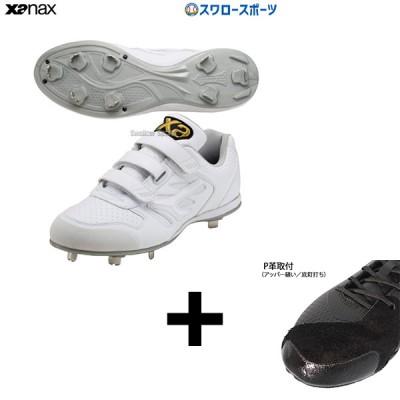 【アッパー縫い加工込み/代引、後払い不可】ザナックス Xanax 樹脂底 金具 野球スパイク 白 トラスト 白スパイク 3本ベルト 高校野球対応 BS325CL