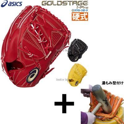 【湯もみ型付け込み/代引、後払い不可 】送料無料 アシックス 硬式グローブ グラブ ピッチャー 投手用 ゴールドステージ i-Pro サイズ9 高校野球対応 3121A652 ASICS