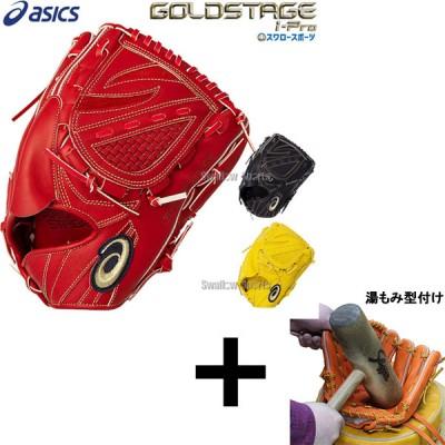 【湯もみ型付け込み/代引、後払い不可 】送料無料 アシックス ベースボール 硬式グローブ グラブ ピッチャー 投手用 ゴールドステージ i-Pro サイズ8 高校野球対応 3121A653 ASICS