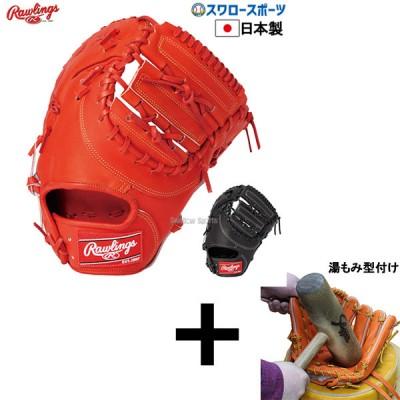 【湯もみ型付け込み/代引、後払い不可 】送料無料 ローリングス 硬式 ファーストミット 一塁手用 ゲーマー ミット GAMER MITT GH1GJ3K Rawlings