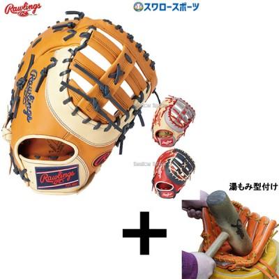 【湯もみ型付け込み/代引、後払い不可 】送料無料 ローリングス 軟式 ファーストミット 一塁手用 ハイパーテック R2G カラーズ GR1HTC3ACD Rawlings