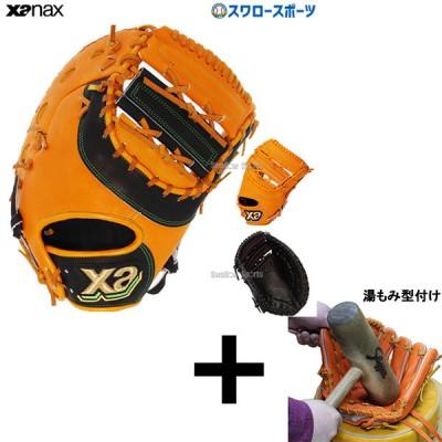 【湯もみ型付け込み/代引、後払い不可】 ザナックス 軟式 ファーストミット 一塁手用 ザナパワー BRF31021P Xanax
