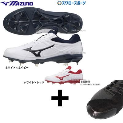 【アッパー縫い加工込み/代引、後払い不可】ミズノ 野球スパイク 金具 ライトレボバディー 11GM2121 mizuno