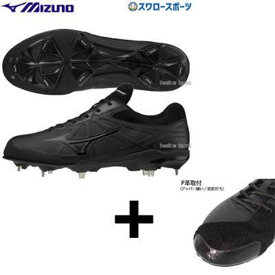 【アッパー縫い加工込み/代引、後払い不可】ミズノ 野球スパイク 金具 ライトレボバディー 高校野球対応 11GM212100 mizuno