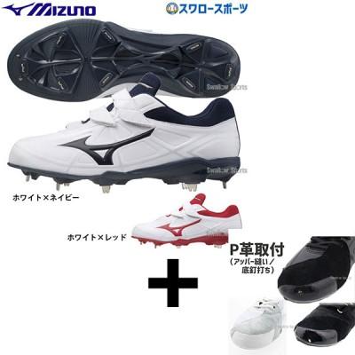 【アッパー縫い加工込み/代引、後払い不可】 ミズノ 野球スパイク 金具 ライトレボバディー BLT 3本ベルト 11GM2120 mizuno