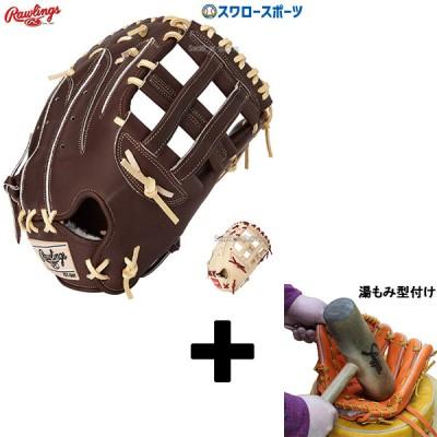 【湯もみ型付け込み/代引、後払い不可 】送料無料 ローリングス 硬式 ファーストミット HOH JAPAN  一塁手用 GH1FHJ3LE rawlings