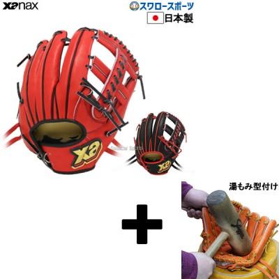 【湯もみ型付け込み/代引、後払い不可 】ザナックス XANAX 限定 硬式グローブ グラブ トラスト ハイスタンダードモデル 内野 内野手用 右投 BHG530210 硬式用 野球用品 スワロースポーツ