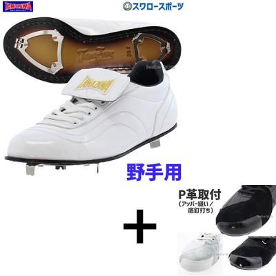 【アッパー縫い加工込み/代引、後払い不可】送料無料 玉澤 タマザワ ヴィンテージ革底 金具 白スパイク 野球スパイク  野手用 TAF-R3 TAMAZAWA,