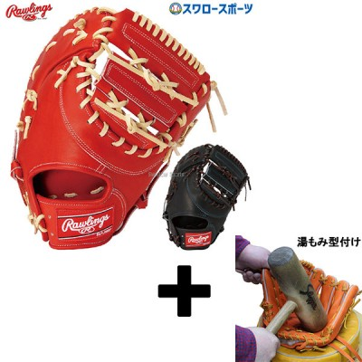【湯もみ型付け込み/代引、後払い不可 】送料無料 ローリングス 硬式 ファーストミット 一塁手用 ゲーマー ミット GAMER MITT GH1FGJ3K Rawlings