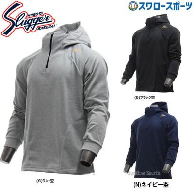 久保田スラッガー ウェア ハーフジップ フーディー パーカー OZ-3S