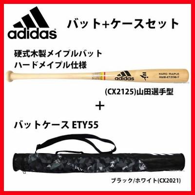 【即日出荷】 adidas アディダス 硬式 木製バット+バットケース セット BFJマーク入り BB 木製 メイプル ETZ08+ETY55 山田哲人選
