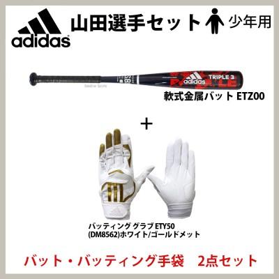 adidas アディダス 軟式  金属 バット バット+バットケース+手袋+リストバンド 少年用 山田セット BB  4点セット