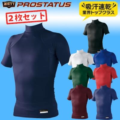 送料無料 ゼット ZETT 野球 アンダーシャツ 2枚セット 半袖 ハイネック  吸汗速乾 メンズ  BPRO111Z