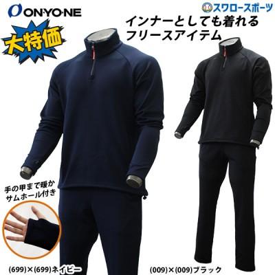 【即日出荷】 オンヨネ ウェア 上下セット インナー フリース ジャケット 長袖 ロングパンツ OKJ91201-OKP91203