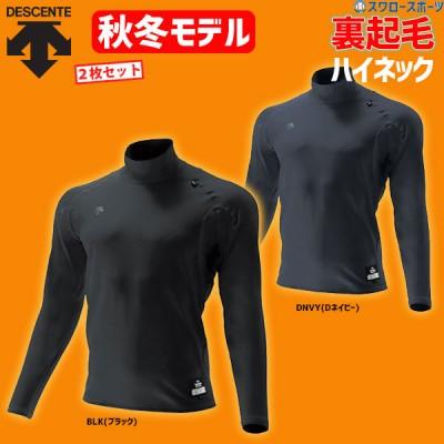 デサント 野球 メンズ ハイネック 冬用 防寒  長袖 裏起毛 リラックス FIT シャツ HEAT 2枚組 STD-652