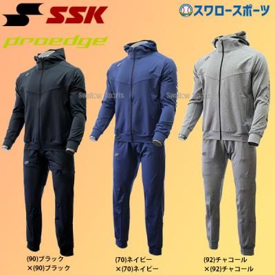 【即日出荷】 SSK エスエスケイ ウェア 限定 プロエッジ トレーニング パーカー パンツ 上下セット EDRF19008-EDRF19009P PRO