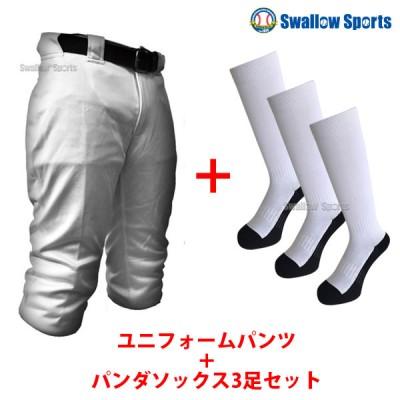 【即日出荷】 ベースボール ユニフォームパンツ 3足組 ソックス セット 大人用 KM-5001-KM-3004B