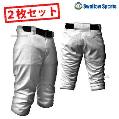 【即日出荷】 ベースボール ユニフォームパンツ ショートフィット 大人用 2枚セット KM-5001