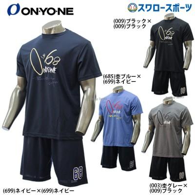 オンヨネ ONYONE ウエア ドライ Tシャツ 半袖 ハーフパンツ 上下セット OKJ91992-OKP91994
