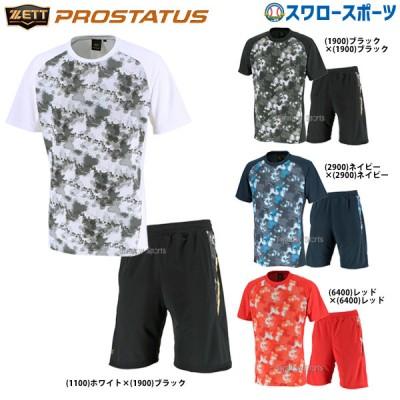 【即日出荷】 ゼット ZETT 限定 ウエア プロステイタス Tシャツ 半袖 ハーフパンツ 上下セット BOT197T2-BP197HP